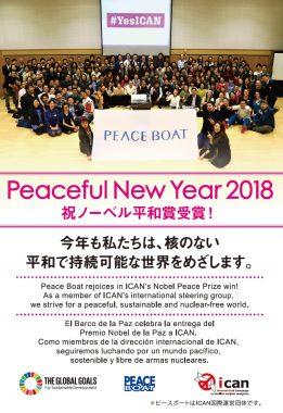 今年もピースボートセンター東京をよろしくお願いします。