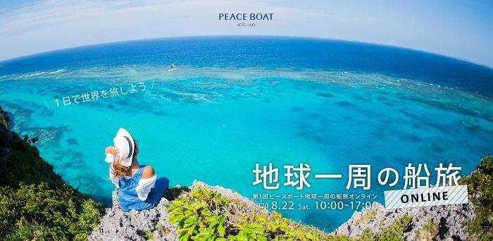 「第1回ピースボート地球一周の船旅オンライン」を開催します!